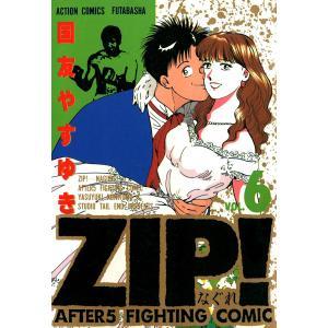 ZIP!-なぐれ- (6) 電子書籍版 / 国友やすゆき|ebookjapan