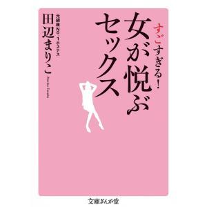 【初回50%OFFクーポン】すごすぎる! 女が悦ぶセックス 電子書籍版 / 田辺まりこ|ebookjapan
