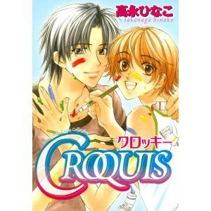 【初回50%OFFクーポン】CROQUIS 〜クロッキー〜 電子書籍版 / 高永ひなこ|ebookjapan