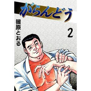 がらんどう (2) 電子書籍版 / 篠原とおる|ebookjapan