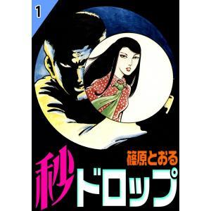 秒ドロップ (1) 電子書籍版 / 篠原とおる|ebookjapan