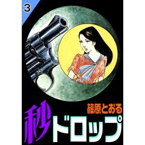 秒ドロップ (3) 電子書籍版 / 篠原とおる|ebookjapan