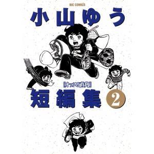 小山ゆう短編集 (2) 電子書籍版 / 小山ゆう|ebookjapan