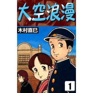 大空浪漫 (1) 電子書籍版 / 木村直巳 ebookjapan
