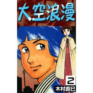 大空浪漫 (2) 電子書籍版 / 木村直巳 ebookjapan