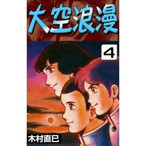 大空浪漫 (4) 電子書籍版 / 木村直巳 ebookjapan