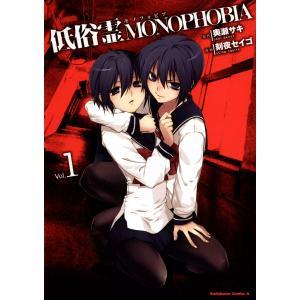 低俗霊MONOPHOBIA (1) 電子書籍版 / 漫画:刻夜セイゴ 原作:奥瀬サキ|ebookjapan