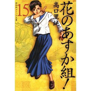 花のあすか組! (15) 電子書籍版 / 高口里純