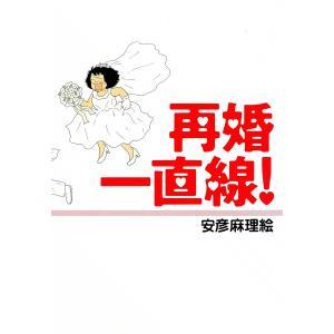 再婚一直線! 電子書籍版 / 安彦麻理絵|ebookjapan