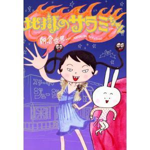 地獄のサラミちゃん 電子書籍版 / 朝倉世界一|ebookjapan
