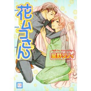 花ムコさん (1) 電子書籍版 / 星野リリィ|ebookjapan