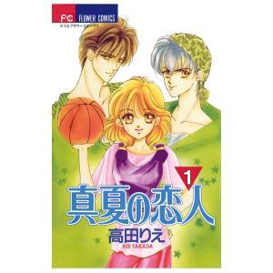 真夏の恋人 (1) 電子書籍版 / 高田りえ|ebookjapan