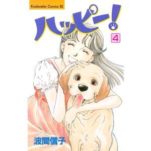 ハッピー! (4) 電子書籍版 / 波間信子 ebookjapan