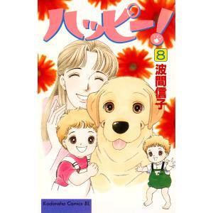 ハッピー! (8) 電子書籍版 / 波間信子 ebookjapan