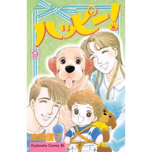 ハッピー! (9) 電子書籍版 / 波間信子 ebookjapan