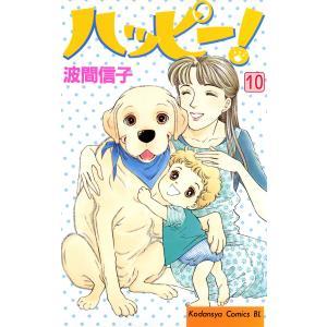 ハッピー! (10) 電子書籍版 / 波間信子 ebookjapan
