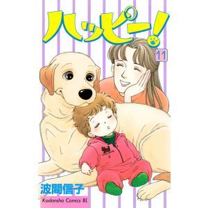 ハッピー! (11) 電子書籍版 / 波間信子 ebookjapan