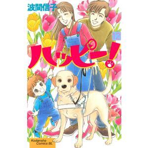 ハッピー! (12) 電子書籍版 / 波間信子 ebookjapan