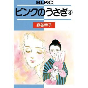 ピンクのうさぎ (4) 電子書籍版 / 森谷幸子 ebookjapan