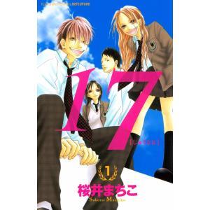 17 [じゅうなな] (1) 電子書籍版 / 桜井まちこ ebookjapan