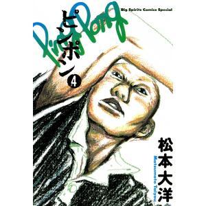 ピンポン (4) 電子書籍版 / 松本大洋|ebookjapan