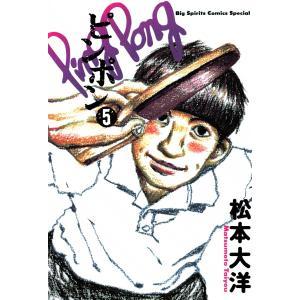 ピンポン (5) 電子書籍版 / 松本大洋|ebookjapan