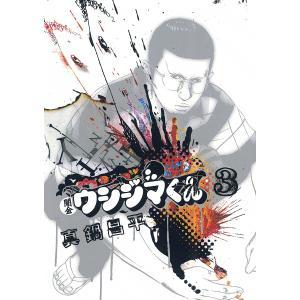 【初回50%OFFクーポン】闇金ウシジマくん (3) 電子書籍版 / 真鍋昌平 ebookjapan