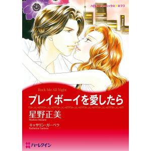 プレイボーイを愛したら 電子書籍版 / 星野正美 原作:キャサリン・ガーベラ|ebookjapan