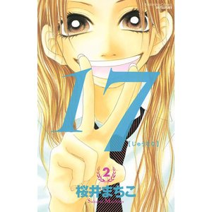 17 [じゅうなな] (2) 電子書籍版 / 桜井まちこ ebookjapan