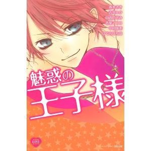 【初回50%OFFクーポン】魅惑の王子様 電子書籍版 / 別フレ アンソロジー|ebookjapan