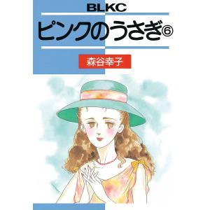 ピンクのうさぎ (6) 電子書籍版 / 森谷幸子 ebookjapan