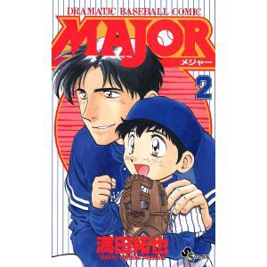 【初回50%OFFクーポン】MAJOR (2) 電子書籍版 / 満田拓也|ebookjapan