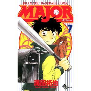 【初回50%OFFクーポン】MAJOR (7) 電子書籍版 / 満田拓也|ebookjapan