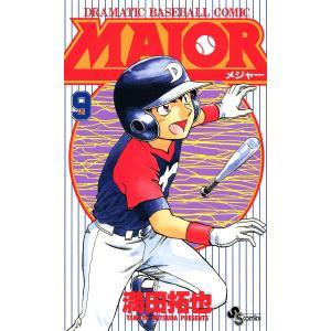 【初回50%OFFクーポン】MAJOR (9) 電子書籍版 / 満田拓也|ebookjapan