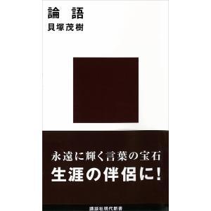 論語 現代に生きる中国の知恵 電子書籍版 / 貝塚茂樹|ebookjapan
