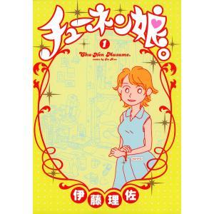 チューネン娘。 (1) 電子書籍版 / 伊藤理佐 ebookjapan