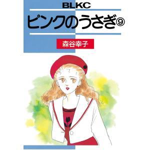 ピンクのうさぎ (9) 電子書籍版 / 森谷幸子 ebookjapan
