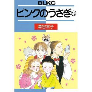 ピンクのうさぎ (10) 電子書籍版 / 森谷幸子 ebookjapan