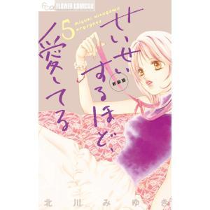 せいせいするほど、愛してる (5) 電子書籍版 / 北川みゆき|ebookjapan