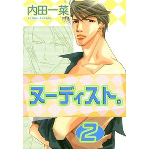 ヌーディスト。 (2) 電子書籍版 / 内田一菜 ebookjapan