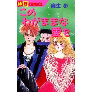 このわがままな愛を 電子書籍版 / 麻生歩|ebookjapan