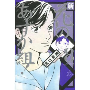 新・花のあすか組! (8) 電子書籍版 / 高口里純|ebookjapan