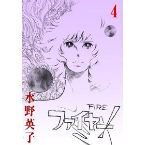 ファイヤー! (4) 電子書籍版 / 水野英子