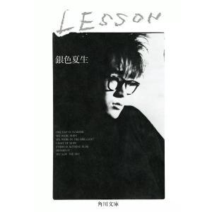 【初回50%OFFクーポン】LESSON 電子書籍版 / 銀色夏生