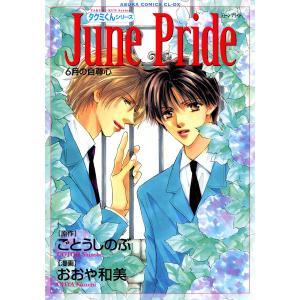 タクミくんシリーズ June Pride 6月の自尊心 電子書籍版 / 原作:ごとうしのぶ 漫画:おおや和美 ebookjapan