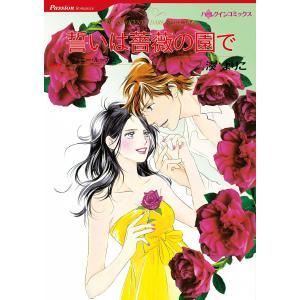 誓いは薔薇の園で 電子書籍版 / 湊よりこ 原作:ジェニー・ルーカス|ebookjapan