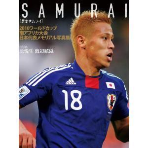 SAMURAI-2010ワールドカップ南アフリカ大会日本代表メモリアル写真集 電子書籍版 / 写真:原悦生、渡辺航滋|ebookjapan