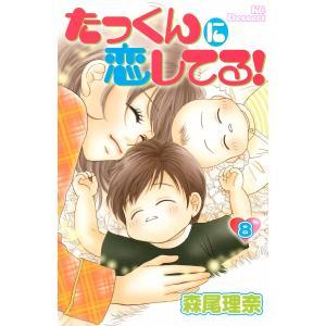 たっくんに恋してる! (8) 電子書籍版 / 森尾理奈|ebookjapan