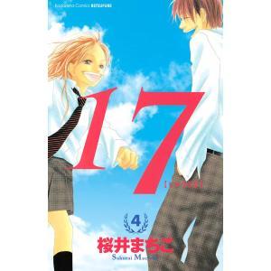 17 [じゅうなな] (4) 電子書籍版 / 桜井まちこ ebookjapan