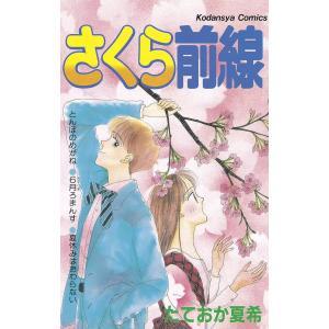 さくら前線 電子書籍版 / たておか夏希|ebookjapan